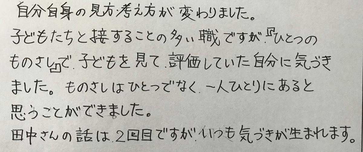 f:id:tanaka-shinichi:20200715175557j:plain