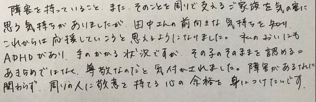 f:id:tanaka-shinichi:20200715175613j:plain