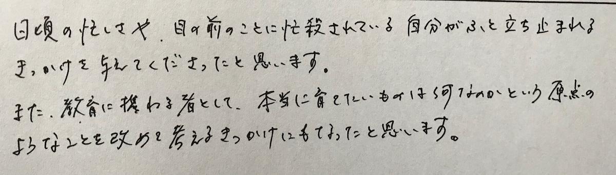 f:id:tanaka-shinichi:20200715175630j:plain