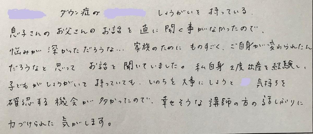 f:id:tanaka-shinichi:20200715175653j:plain