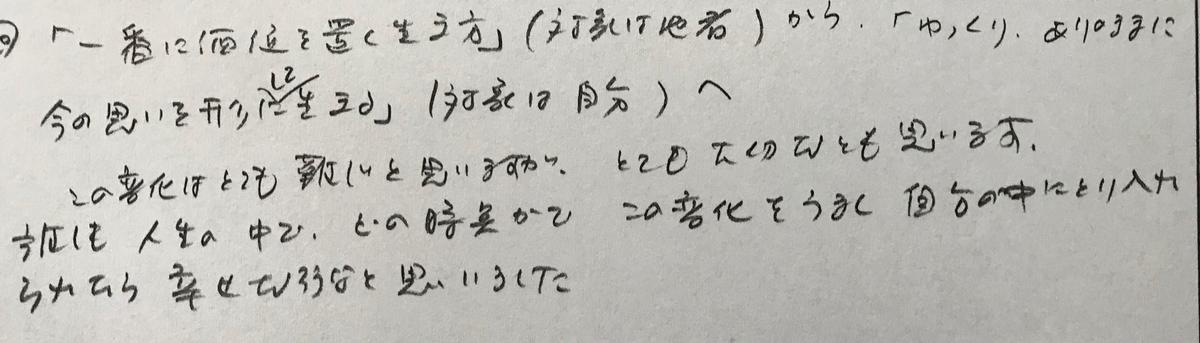 f:id:tanaka-shinichi:20200715175709j:plain