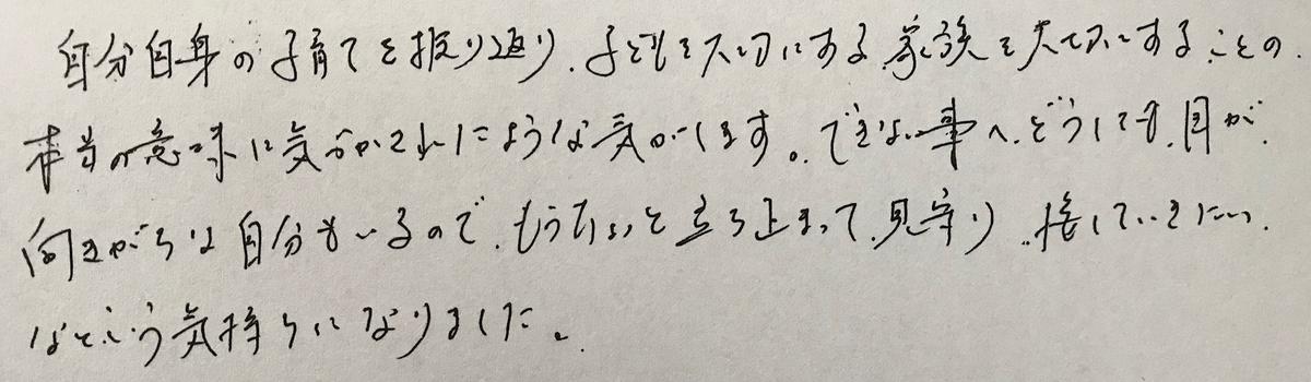f:id:tanaka-shinichi:20200715175848j:plain