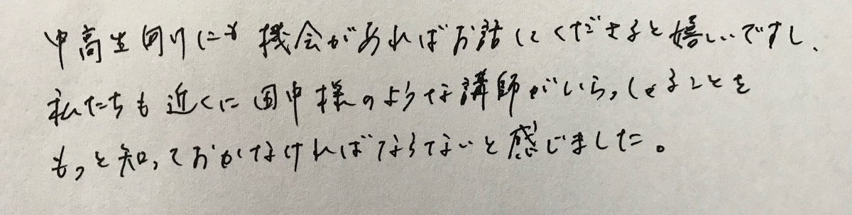 f:id:tanaka-shinichi:20200715175902j:plain