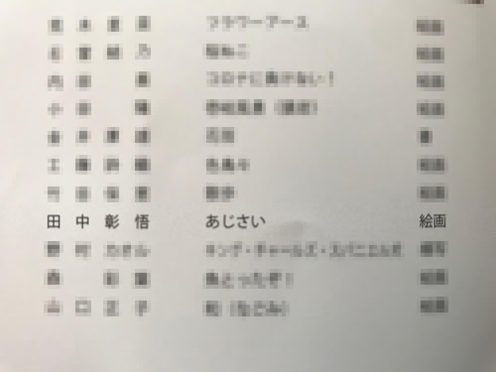 日韓障がい者アート展in福岡