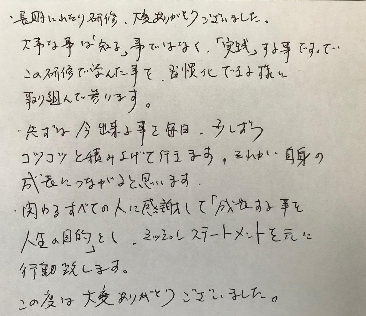 f:id:tanaka-shinichi:20200815175814j:plain
