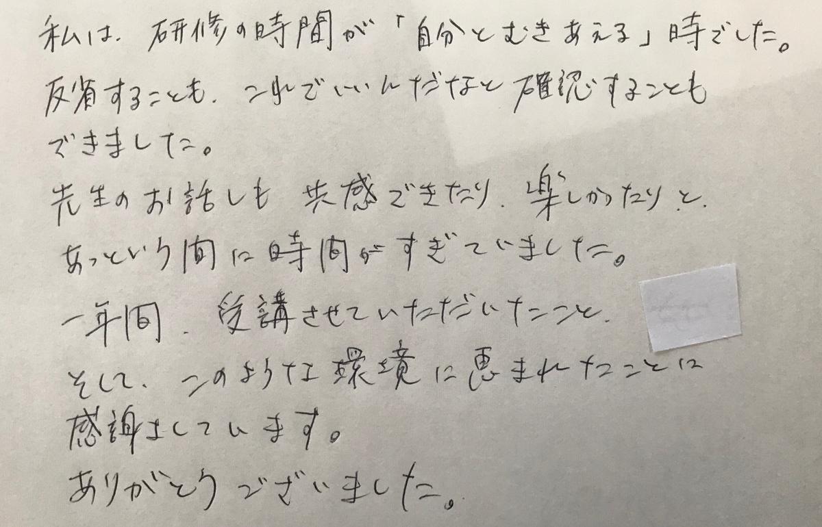 f:id:tanaka-shinichi:20200815175832j:plain