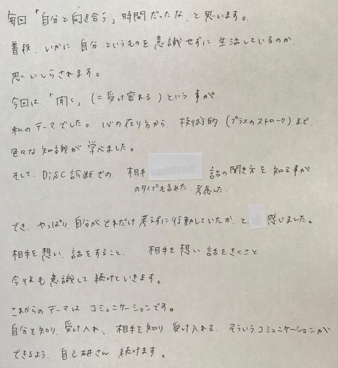 f:id:tanaka-shinichi:20200815175845j:plain