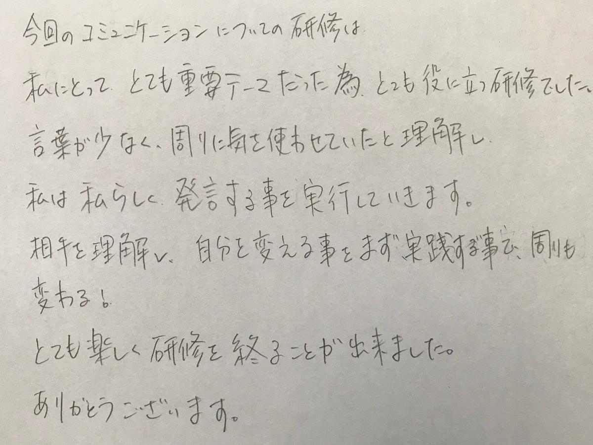 f:id:tanaka-shinichi:20200815175903j:plain