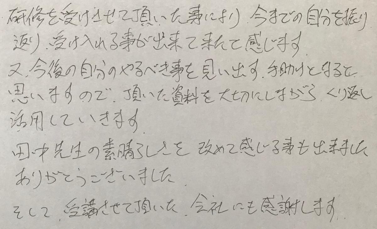 f:id:tanaka-shinichi:20200815175919j:plain