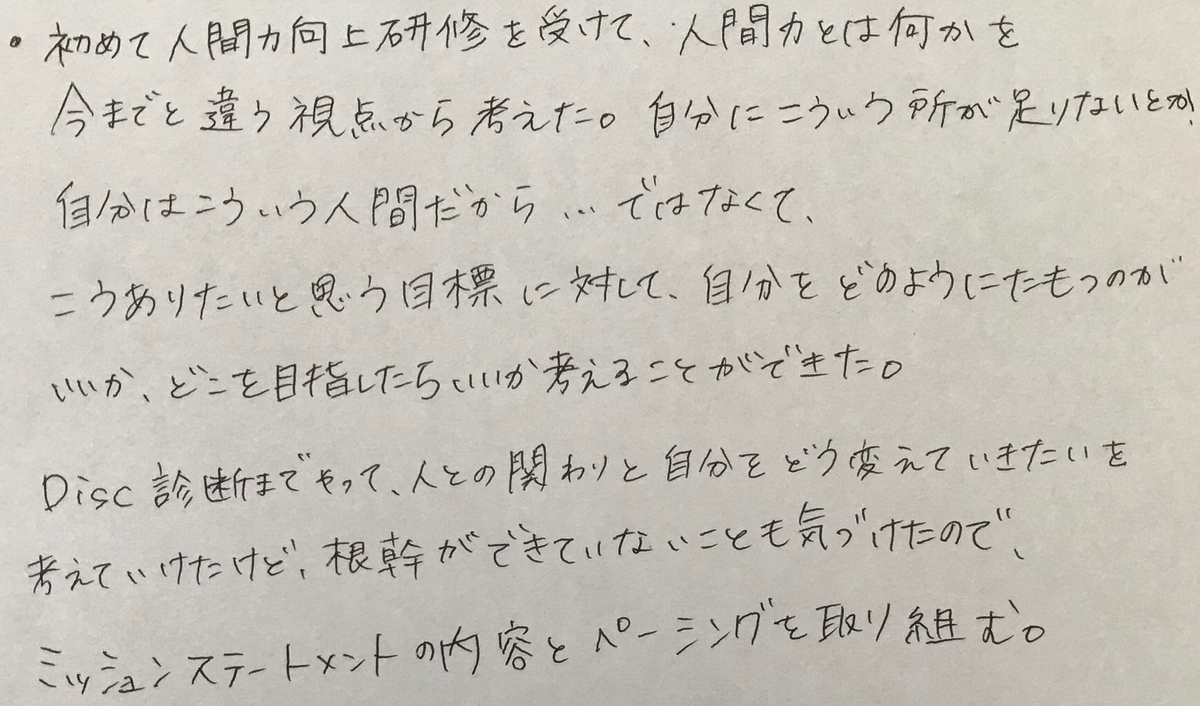 f:id:tanaka-shinichi:20200815175936j:plain