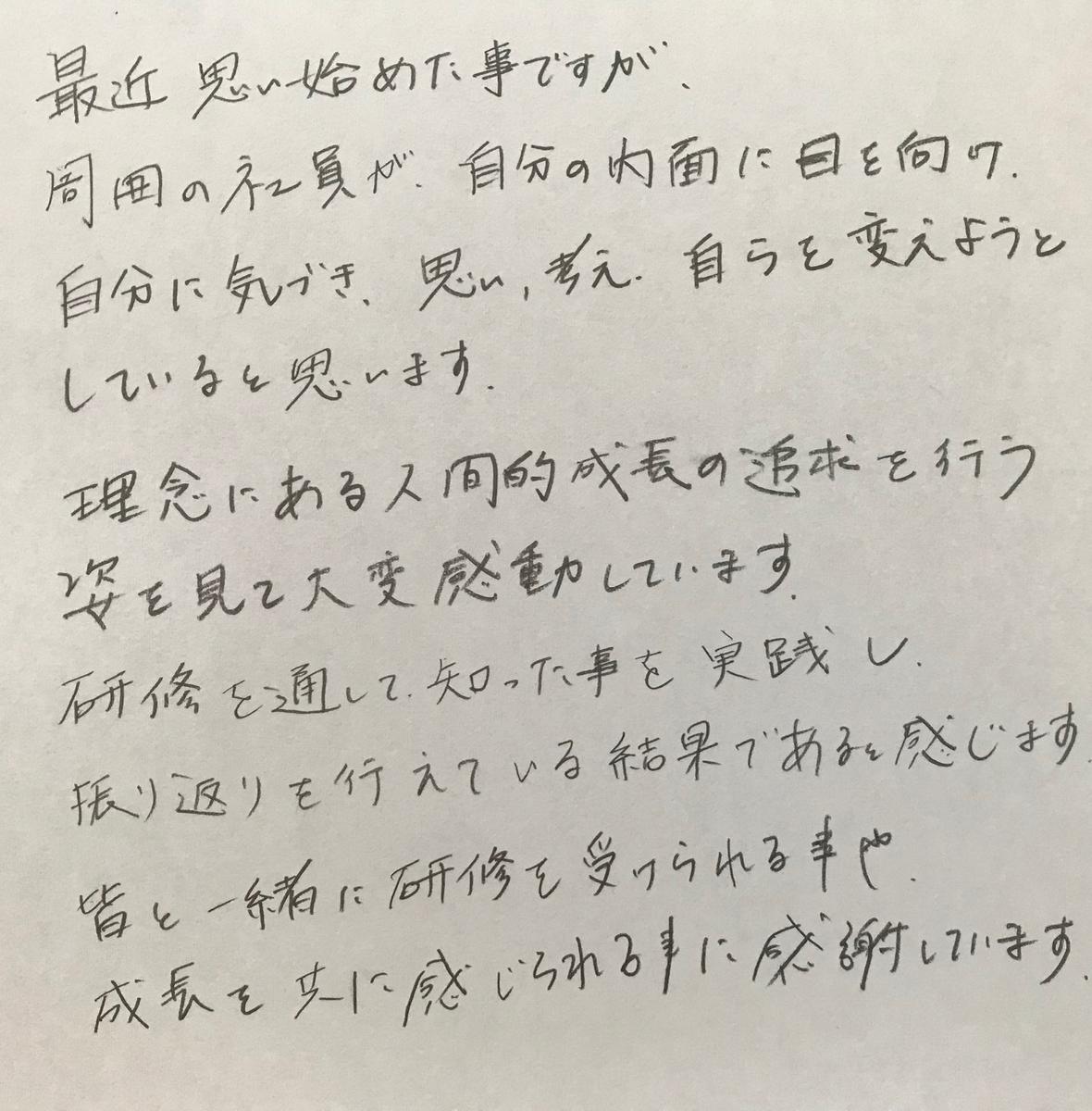 f:id:tanaka-shinichi:20200815175949j:plain