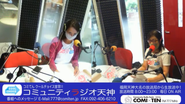 ママ夢ラジオ福岡 パパ視点からの子育てコーチング