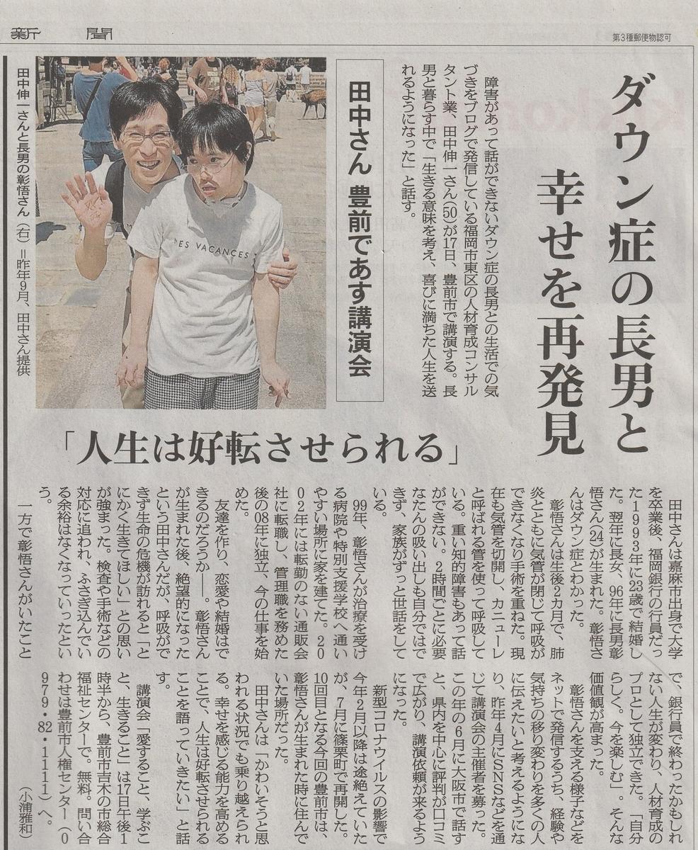f:id:tanaka-shinichi:20201016171332j:plain