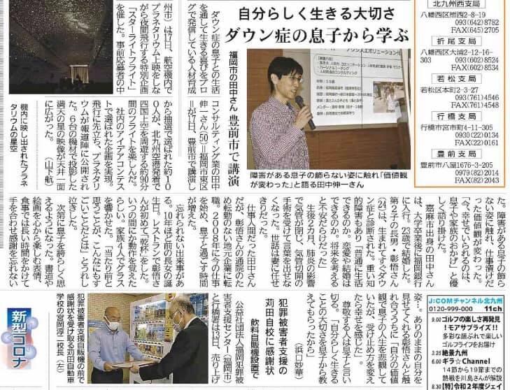 f:id:tanaka-shinichi:20201020102808j:plain