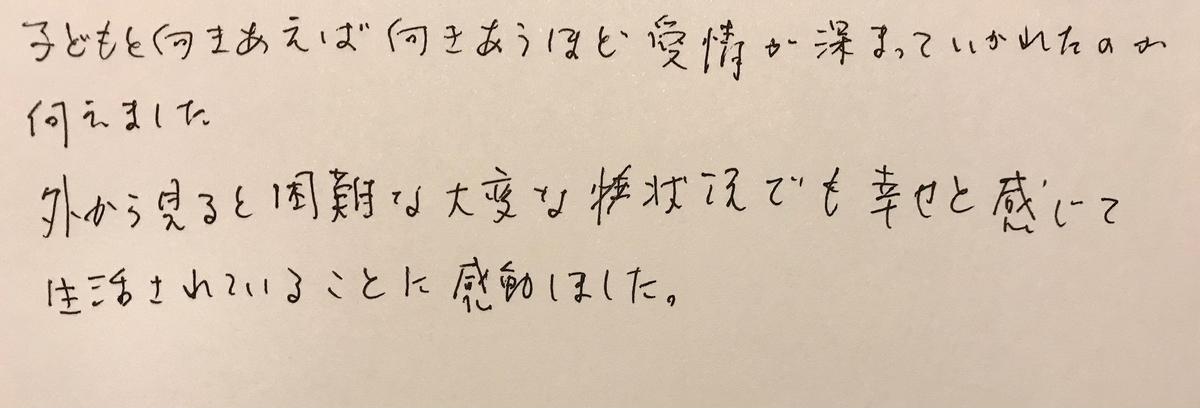 f:id:tanaka-shinichi:20201121175533j:plain
