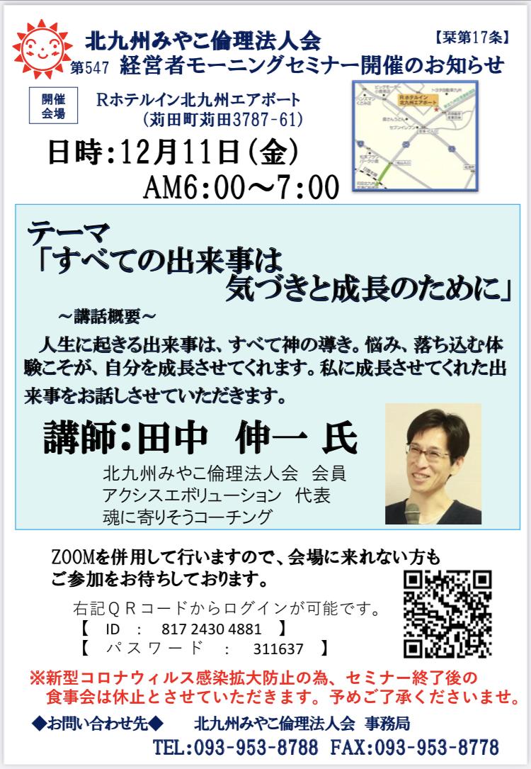 f:id:tanaka-shinichi:20201210070107j:plain
