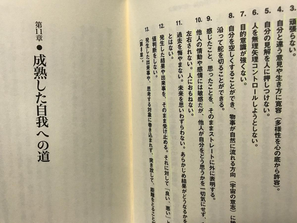 f:id:tanaka-shinichi:20210110182550j:plain