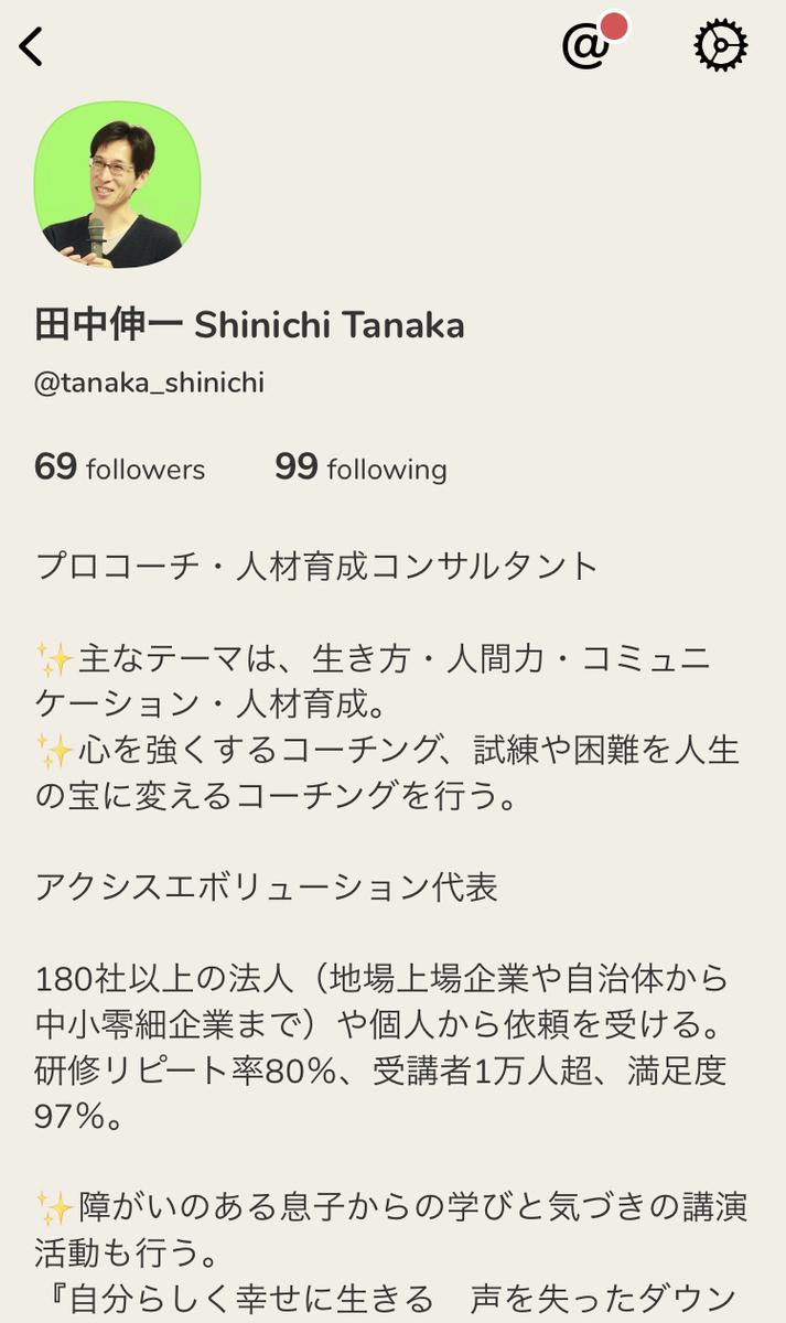 f:id:tanaka-shinichi:20210209162923j:plain