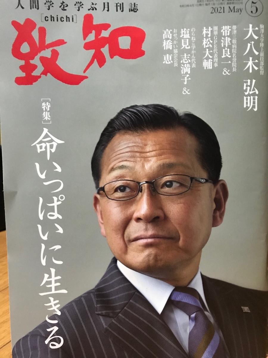 f:id:tanaka-shinichi:20210403191903j:plain