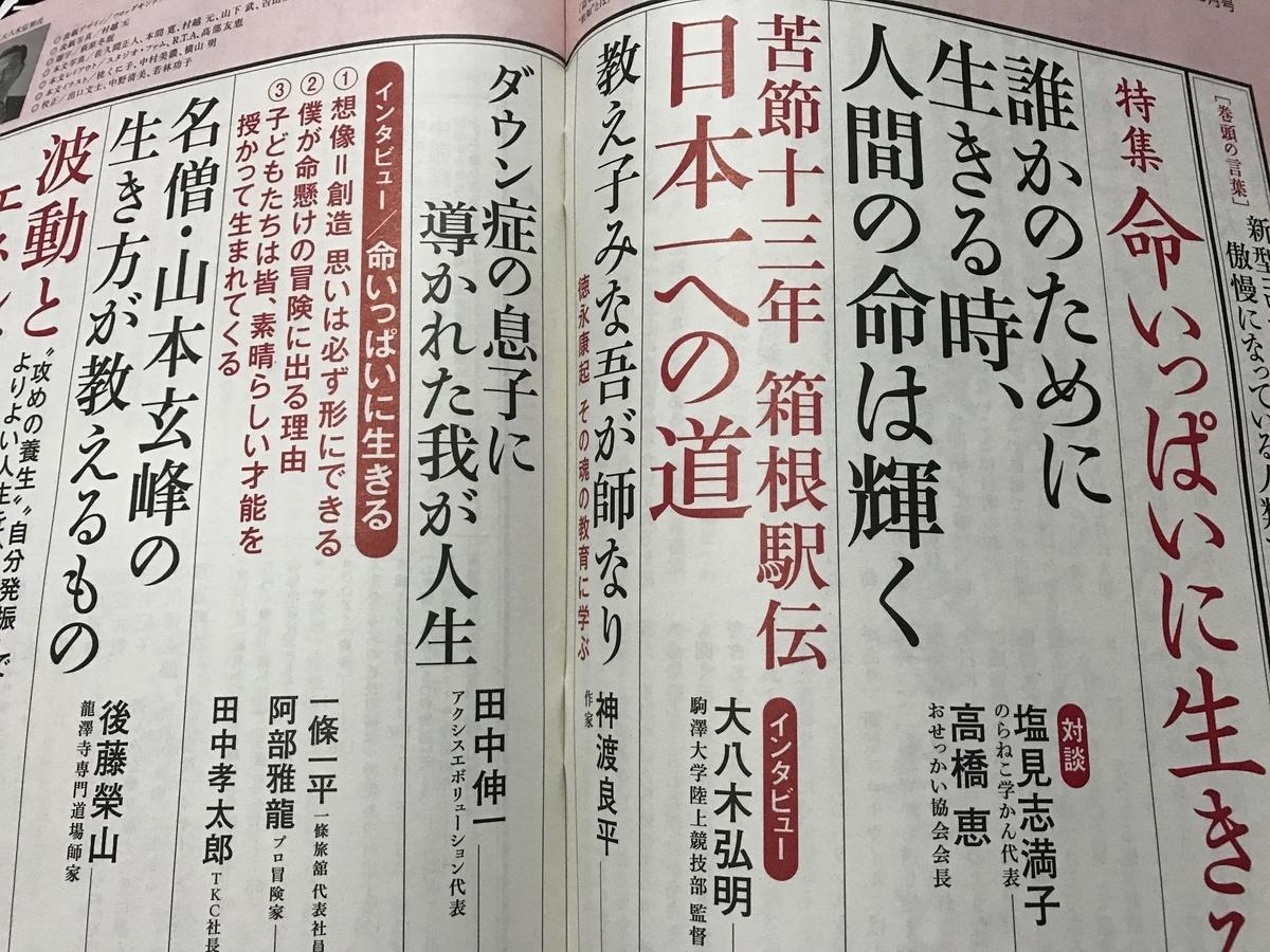 f:id:tanaka-shinichi:20210403191914j:plain