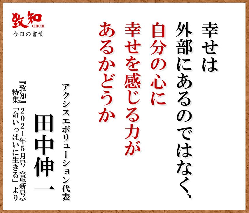 f:id:tanaka-shinichi:20210430163550p:plain