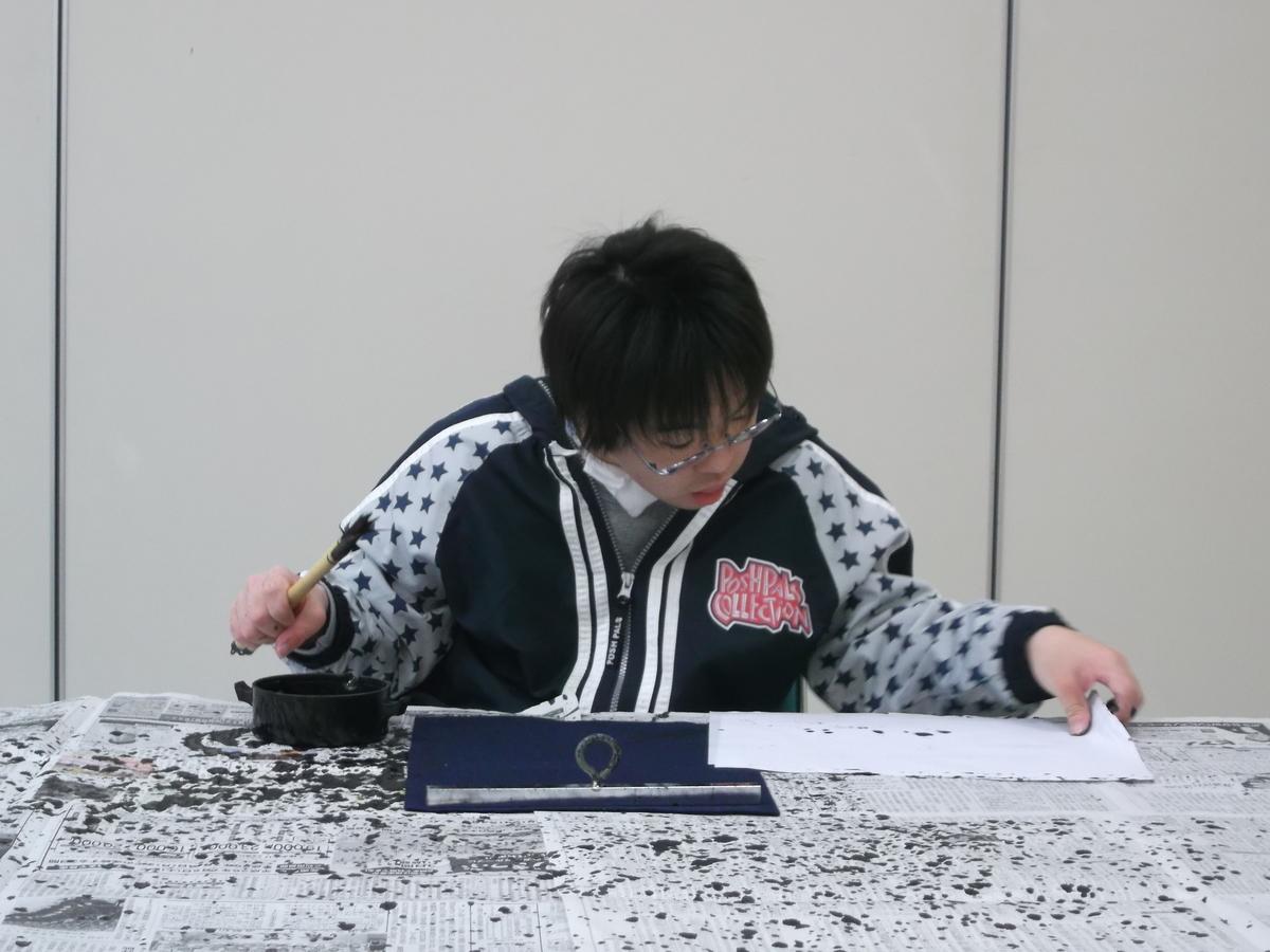 障がい者向け書道教室 ダウン症