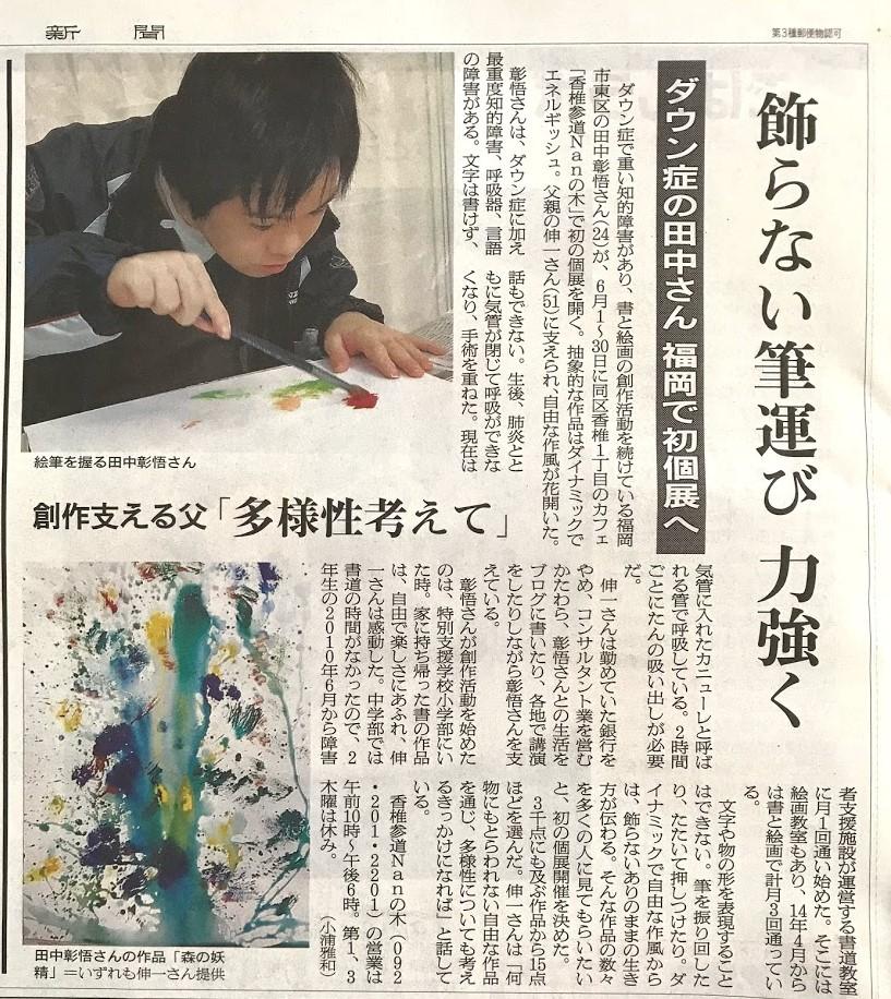 朝日新聞 ダウン症 初個展 福岡