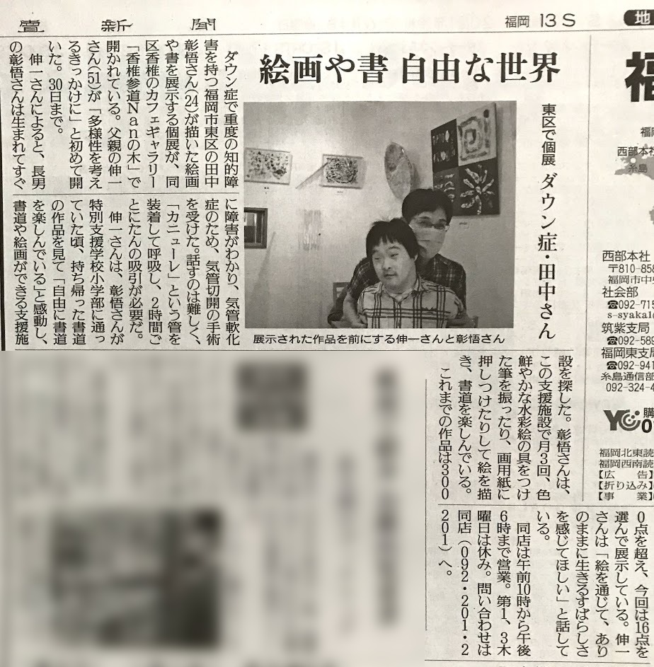 f:id:tanaka-shinichi:20210604190028j:plain