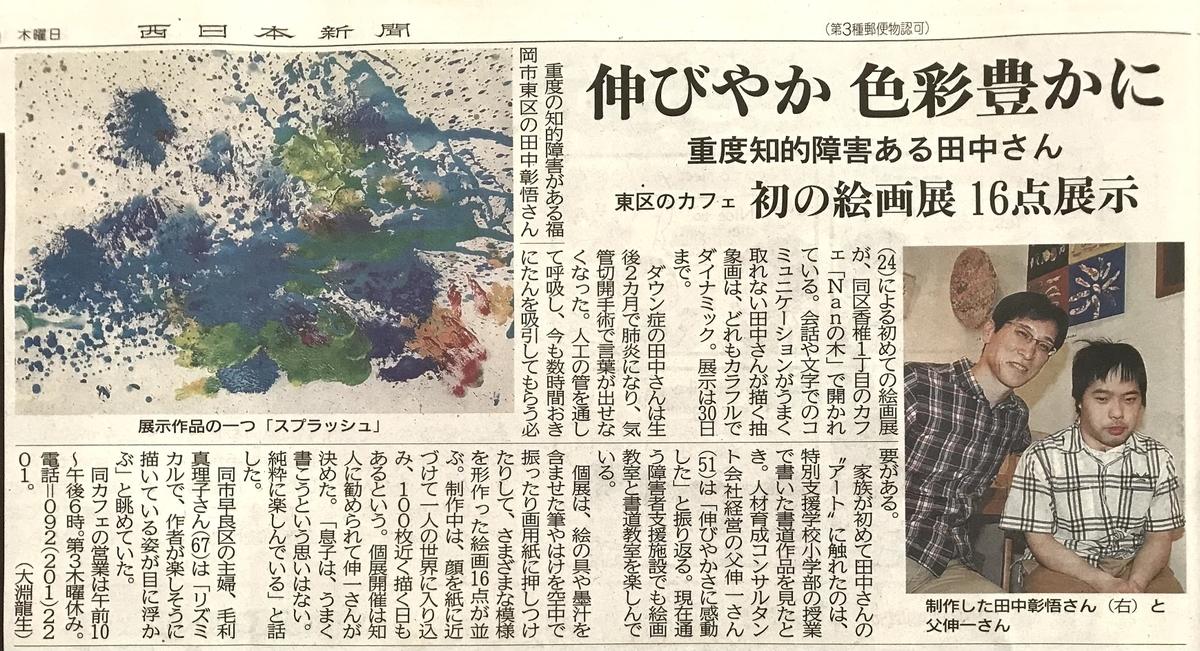 f:id:tanaka-shinichi:20210610194159j:plain