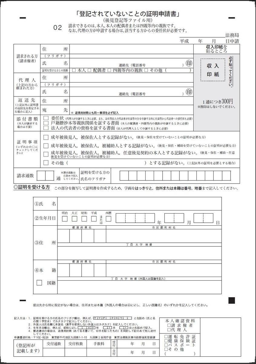 登記されていないことの証明書 - 田中労務経営事務所 業務日誌
