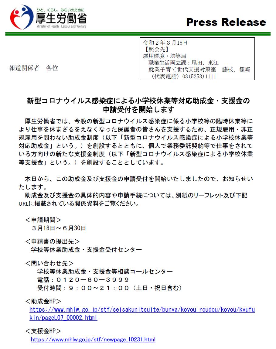 f:id:tanaka-sr:20200319011539p:plain