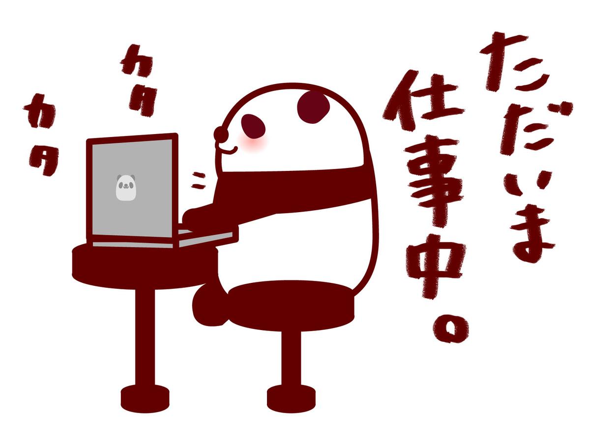 f:id:tanaka-sr:20200724131813j:plain