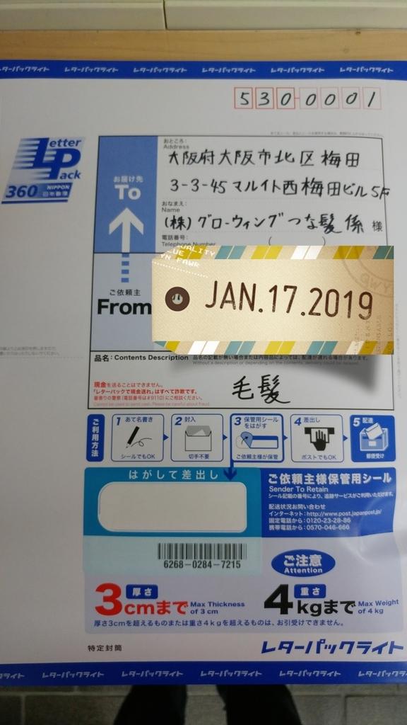 f:id:tanaka1118:20190120132752j:plain