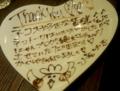猫プチオフ会・「塚田農場」メッセージプレート