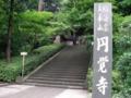 小津安二郎のお墓・北鎌倉駅「円覚寺」01