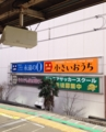 楽天地シネマズ錦糸町03