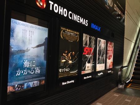TOHOシネマズ新宿・ビル看板