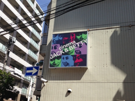横浜シネマジャック&ベティ・ビル外壁看板