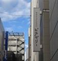 新宿ピカデリー・建物外看板
