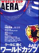 AERA WORLD CUP