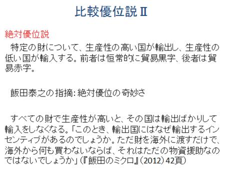 f:id:tanakahidetomi:20130123204202p:image