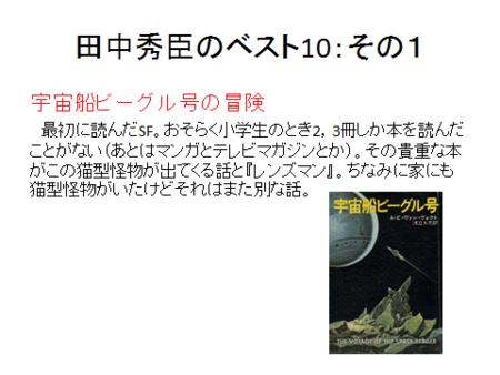 f:id:tanakahidetomi:20130919110322p:image