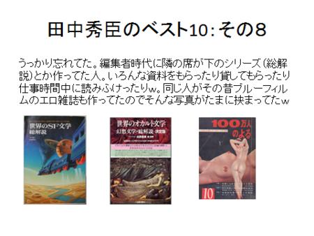 f:id:tanakahidetomi:20130919110621p:image