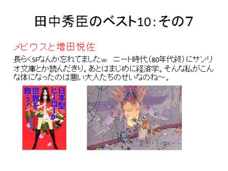 f:id:tanakahidetomi:20130919110624p:image