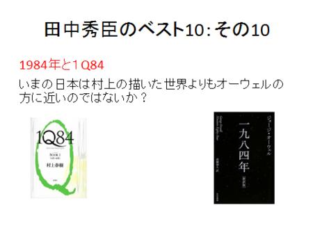 f:id:tanakahidetomi:20130919110713p:image