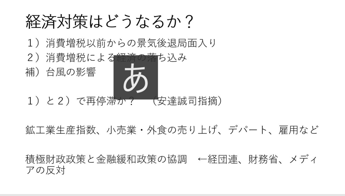 f:id:tanakahidetomi:20191206225440p:plain