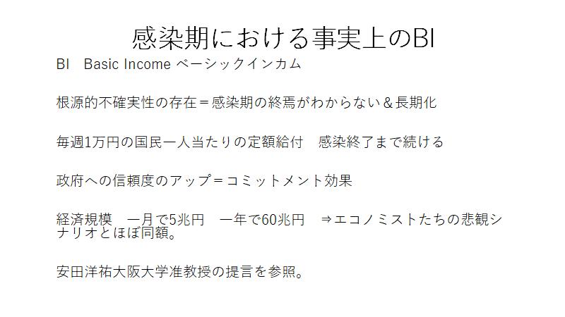 f:id:tanakahidetomi:20200420000532p:plain