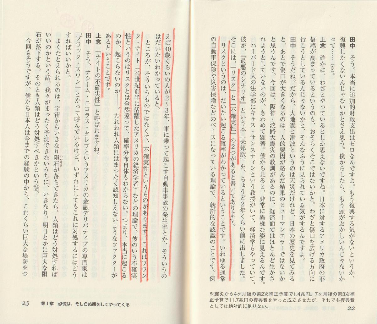 f:id:tanakahidetomi:20200501025629j:plain