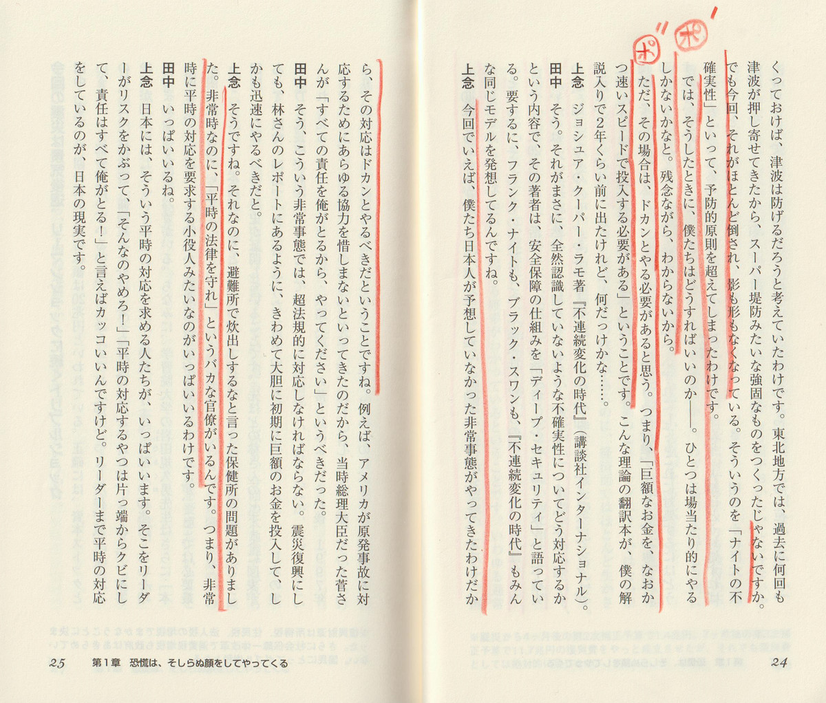 f:id:tanakahidetomi:20200501025652j:plain