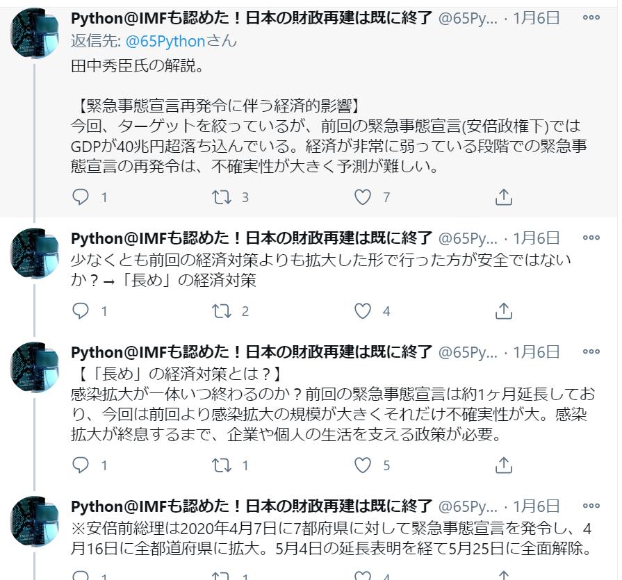 f:id:tanakahidetomi:20210110081357p:plain